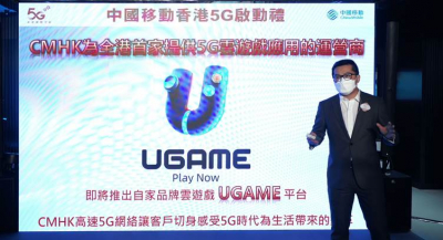 China Mobile Teams Up with Ubitus to Launch 5G Cloud Game Streaming Service