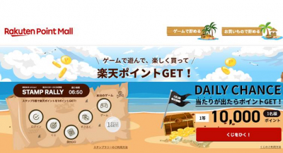 New 'Rakuten Point Mall' Allows Users to Earn Loyalty Points by Playing Games and Shopping